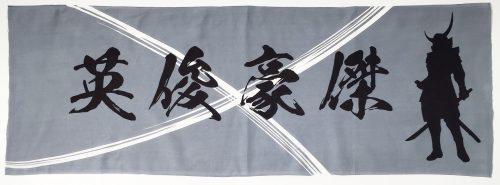 剣道面タオル
