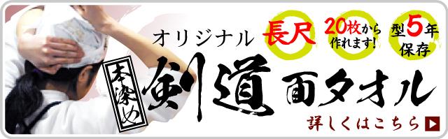 剣道の面タオル 20枚から製作