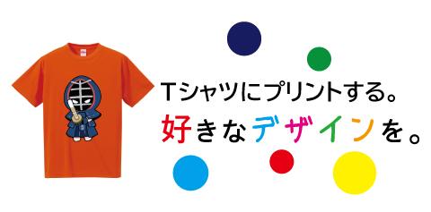 Tシャツにプリントする。好きなデザインを。
