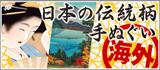 日本の伝統柄手ぬぐい販売サイトKannoJapan
